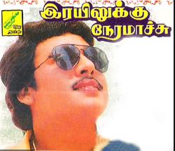 Yelamala Kaathu Veesuthadi Song Lyrics