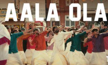 Aala Ola Song Lyrics