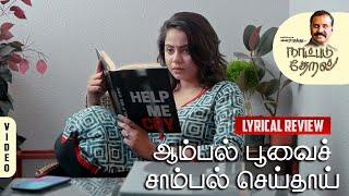 Aambal Poovai Saambal Seithaai Song Lyrics