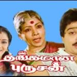 Kalyanam Kattatha