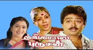Kalyanam Kattatha Song Lyrics