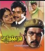 Kodampakkam Virugampakkam Song Lyrics