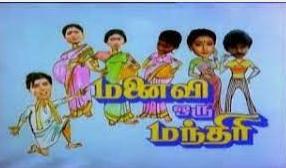 Manaivi Oru Mandhiri Song Lyrics