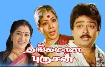 Thangamana Purushan