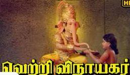 Vetri Vinayagar