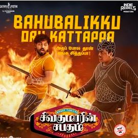 Bahubalikku Oru Kattappa Song Lyrics