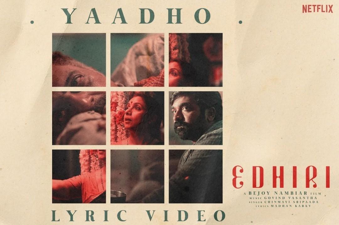 Yaadho Song Lyrics