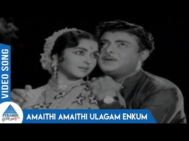 Amaithi Amaithi Amaithi Amaithi Song Lyrics