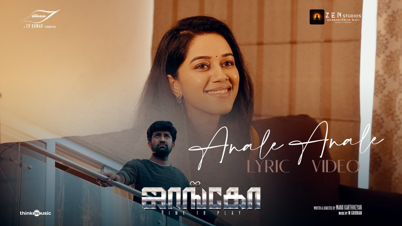 Anale Anale Song Lyrics