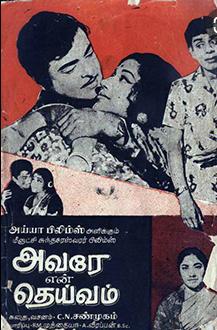 Ennadi Unga Nagarigam Song Lyrics